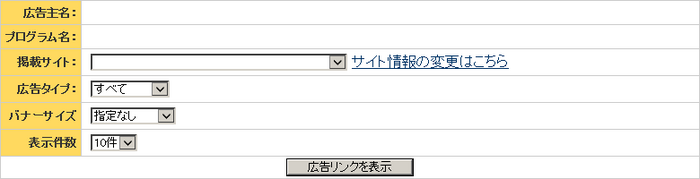 A8.net広告リンクサイト情報.png